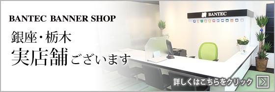東京・栃木 ショールームあります